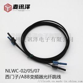 變頻器光纖 NLWC-02/05/07/10