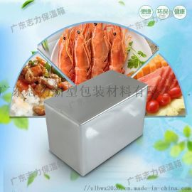 **海鲜保温箱保鲜箱定制_志力海鲜运输箱厂家