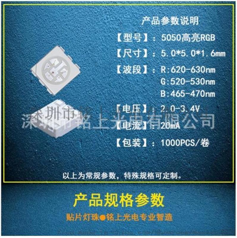 销售5050RGB三合一及红绿蓝光灯0.2W**价