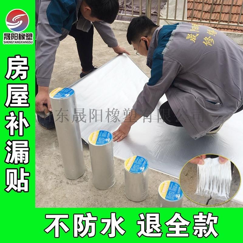 防水膠帶補漏強力樓房屋頂衛生間漏水自粘卷材