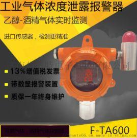 乙醇气体探测器工业固定式酒精气体检测报警器