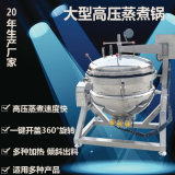 煮海蔘鮑魚高壓鍋    原材料高溫高壓煮鍋
