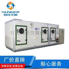 温室大棚智能恒温恒湿空调器 植物空气处理机组