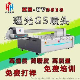 红海2513 UV平板打印机