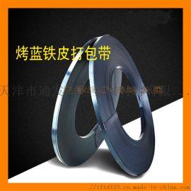 供应高强度烤蓝打包带19mm 可定制规格生产