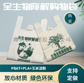 厂家定做全生物降解超市购物袋 海南准入背心袋