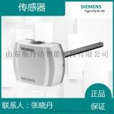 西門子感測器QAE2112.015