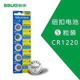 梭索CR1220纽扣电池3V卡装 汽车钥匙遥控器