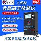 济南负氧离子浓度监测 景区宣传负氧离子浓度检测仪