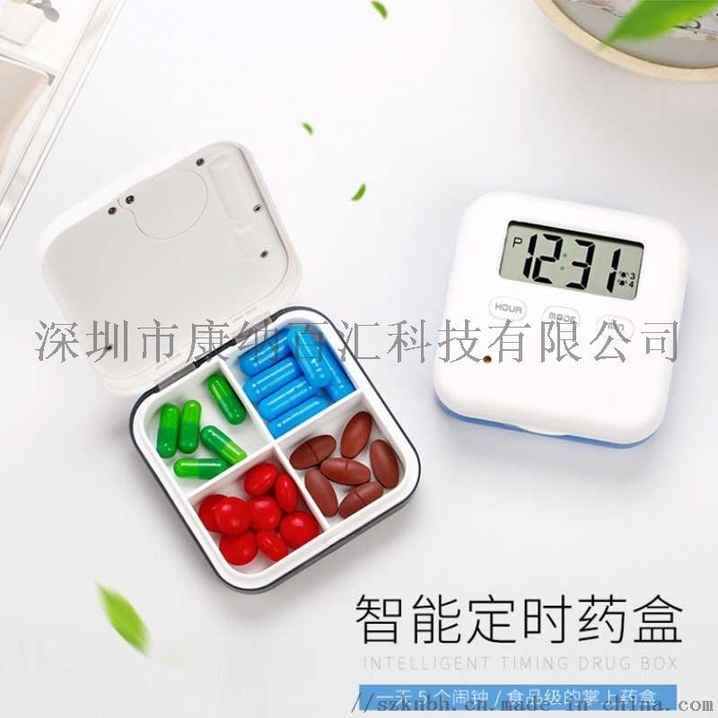 迷你外出旅行便携定时提醒药盒 智能密封四格分装药盒