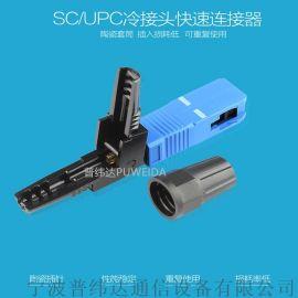 光纤活动连接器
