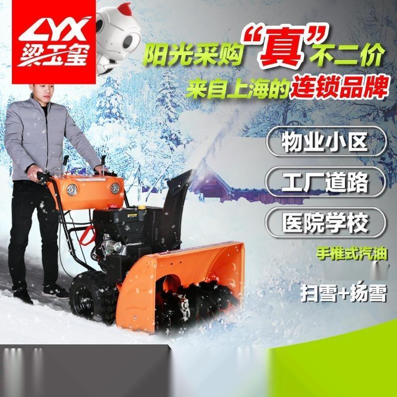 坦龍7馬力手推式掃雪機汽油動力除雪機揚雪機