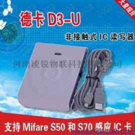 德卡D3读卡器 河南郑州居民健康卡读卡器