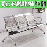 排椅三人位不锈钢连排椅沙发候诊椅输液椅等候椅