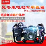 風冷電動三輪四輪增程器 田河THXC3000增程器