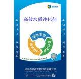 水处理微生物菌剂,高效水质净化剂