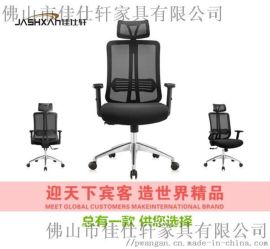 人体工学椅   塑胶网椅  办公椅