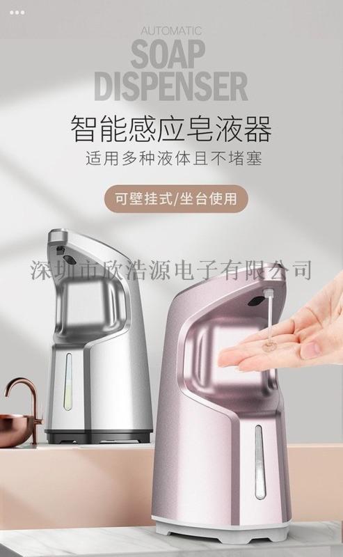 全自动智能感应洗手机皂液器免接触出液器