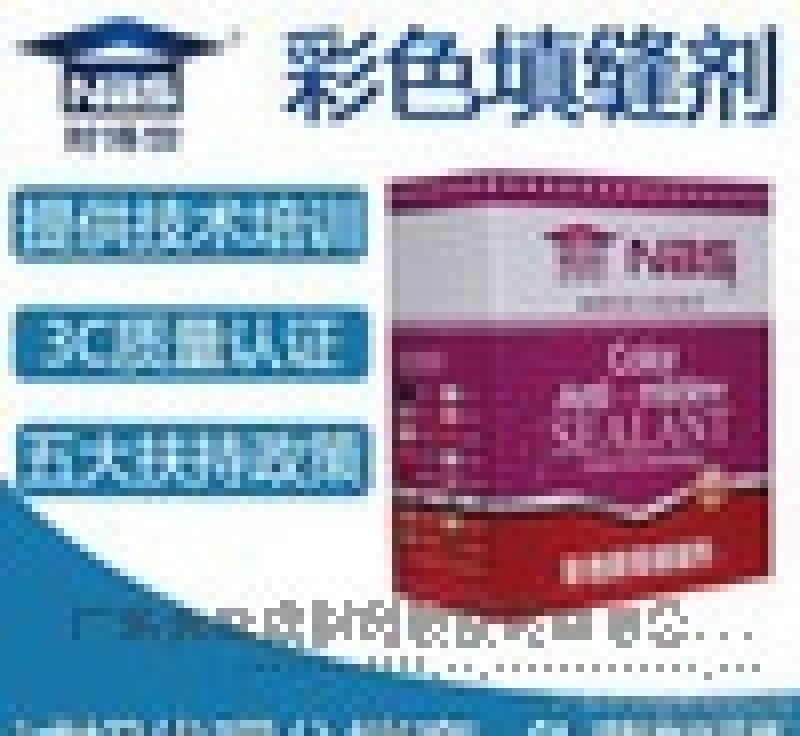 耐博仕堵漏剂环保型卫生间瓷砖填缝剂 彩色防霉填缝剂
