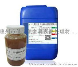 江门成本低的不锈钢钝化剂和不锈钢钝化液