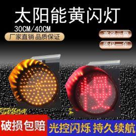 太阳能爆闪灯强光超亮道路障灯