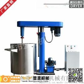 东莞卖得好油墨液压分散机1吨液压分散机