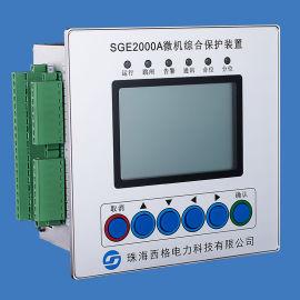 高压柜微机综合保护装置
