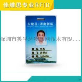 厂家直销2.4G有源RFID电子标签