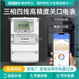 杭州華立三相電錶DTZ545高精度0.2S級遠程抄表電錶