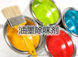 油墨除味剂 多功能除味剂