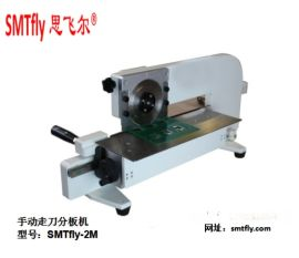 手动走刀分板机应用于V槽PCB板的切割深圳
