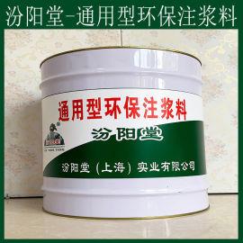 通用型环保注浆料、良好的防水性、通用型环保注浆料