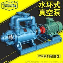 IIFSK/2FSK系列防腐水环式真空泵