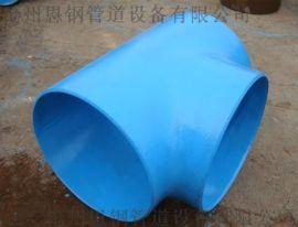 美标碳钢对焊三通管件沧州恩钢