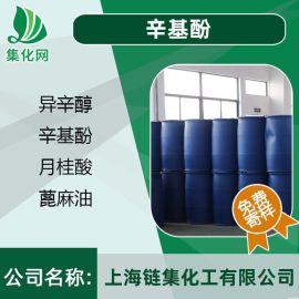 辛基酚 精细化工原料 质优价廉