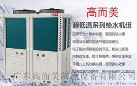 空气能热泵主机供应厂家 空气能熱水器主机加盟
