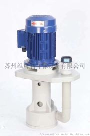 槽外立式泵,耐腐蚀水泵,耐酸碱磁力泵