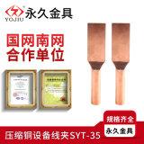 镀锡铜设备线夹SYT-400平方国标 液压型