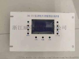 ZBK-3TE低压馈电开关智能综合保护器