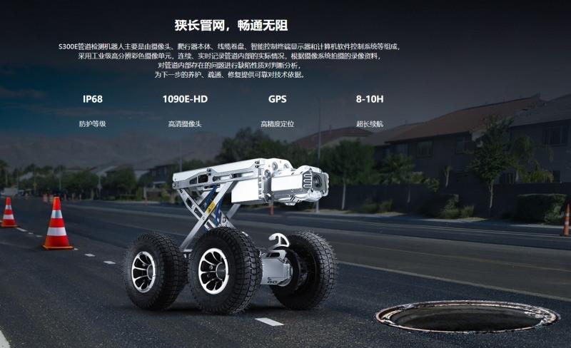 S300管道机器人 管道高清    检测机器人系统