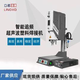 厂家直供超声波焊接机 ABS塑焊机现货