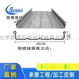 胜博供应YX65-400型铝镁锰直立锁边板