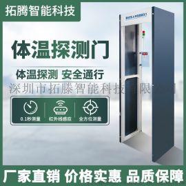 拓腾红外线温度检测门测温门 通过式测温安检门