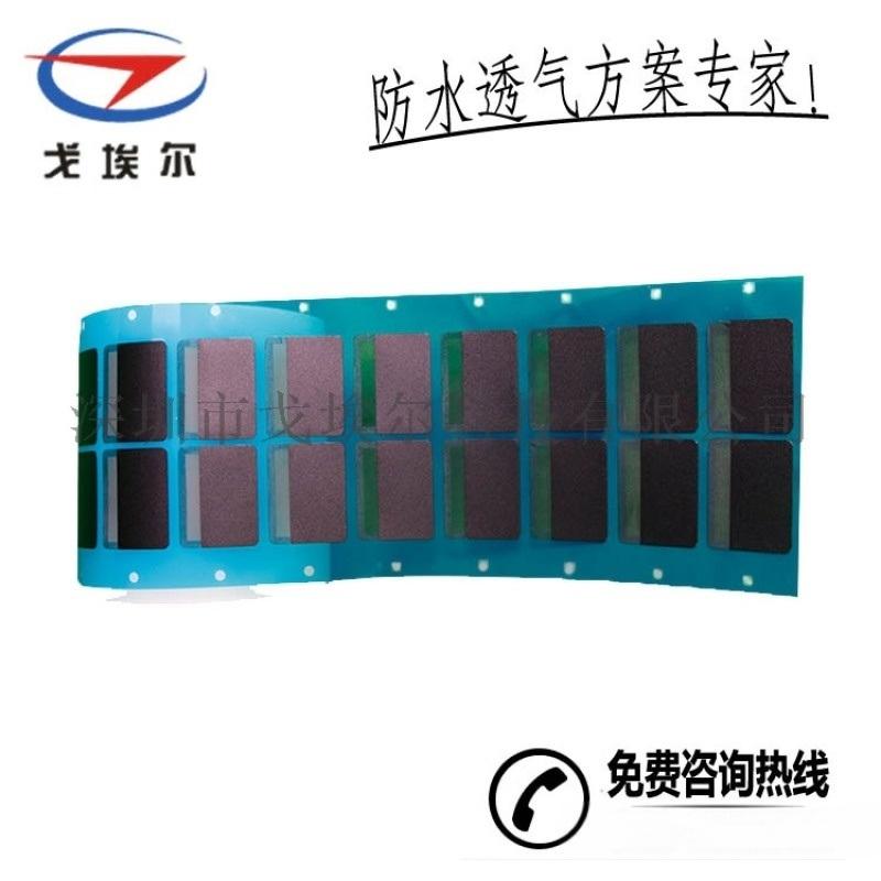 IPX8电子产品防水透气膜