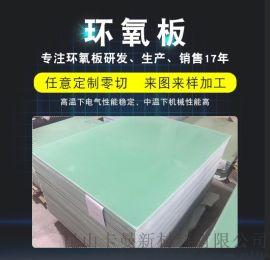 苏州FR-4环氧树脂绝缘板分切加工