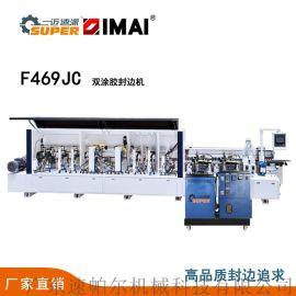 广东封边机厂家颐迈速派木工机械双胶锅泵胶粒系统