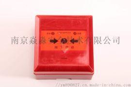 J-SAM-GST9123A 型消火栓按钮