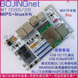 4G物联网模块开发板 串口转双网口WiFi模块