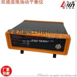 力盈直销LC-810高精度现场动平衡仪