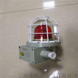 带防护罩报警器BBJ-Z/220V、防爆声光警报器
